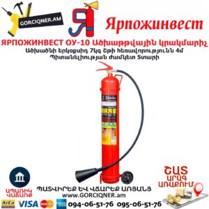 ЯРПОЖИНВЕСТ ОУ-10 Ածխաթթվային կրակմարիչ
