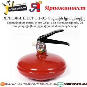 ЯРПОЖИНВЕСТ ОП-0,5 Փոշային կրակմարիչ