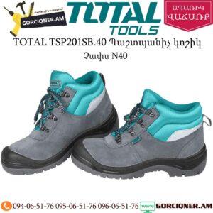TOTAL TSP201SB.40 Պաշտպանիչ կոշիկ N40