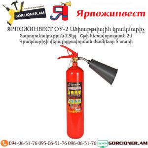 ЯРПОЖИНВЕСТ ОУ-2 Ածխաթթվային կրակմարիչ