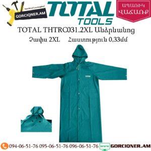 TOTAL THTRC031.2XL Անձրևանոց 2XL չափս