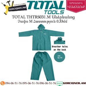 TOTAL THTRS031.M Անձրևանոց M չափս