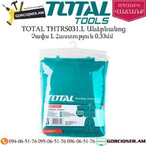 TOTAL THTRS031.L Անձրևանոց L չափս