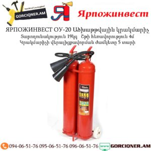 ЯРПОЖИНВЕСТ ОУ-20 Ածխաթթվային կրակմարիչ