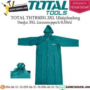 TOTAL THTRS031.3XL Անձրևանոց 3XL չափս