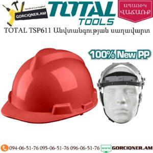 TOTAL TSP611 Անվտանգության սաղավարտ