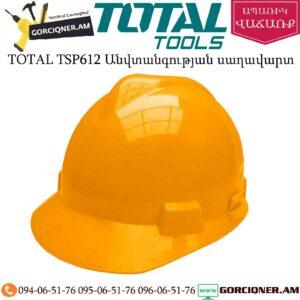 TOTAL TSP612 Անվտանգության սաղավարտ(կասկա)