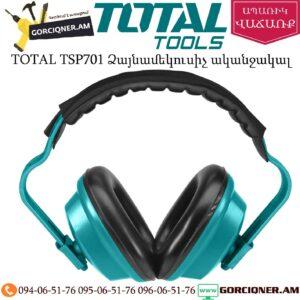 TOTAL TSP701 Ձայնամեկուսիչ ականջակալ