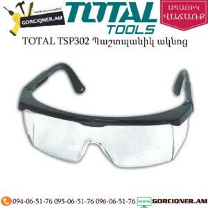 TOTAL TSP302 Պաշտպանիկ ակնոց