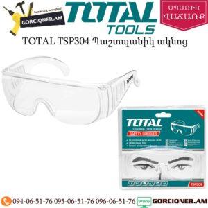 TOTAL TSP304 Պաշտպանիկ ակնոց