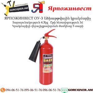 ЯРПОЖИНВЕСТ ОУ-3 Ածխաթթվային կրակմարիչ
