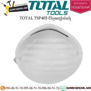 TOTAL TSP403 Շնչադիմակ