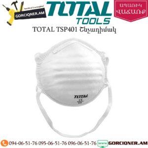 TOTAL TSP401 Շնչադիմակ