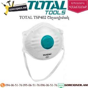 TOTAL TSP402 Շնչադիմակ
