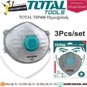 TOTAL TSP406 Շնչադիմակ