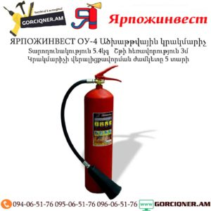 ЯРПОЖИНВЕСТ Ածխաթթվային կրակմարիչ ОУ-4