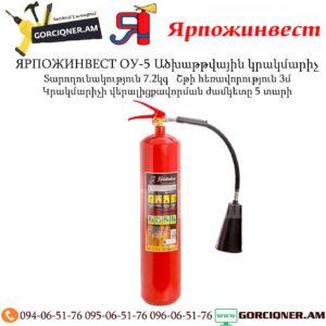 ЯРПОЖИНВЕСТ ОУ-5 Ածխաթթվային կրակմարիչ