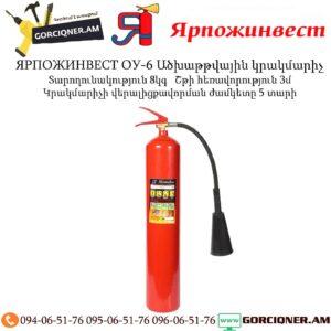 ЯРПОЖИНВЕСТ ОУ-6 Ածխաթթվային կրակմարիչ