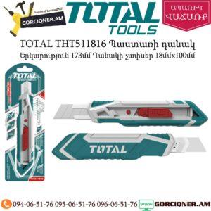 TOTAL THT511816 Պաստառի դանակ 173մմ