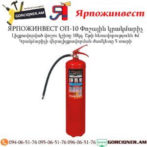 ЯРПОЖИНВЕСТ ОП-10 Փոշային կրակմարիչ
