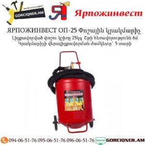 ЯРПОЖИНВЕСТ ОП-25 Փոշային կրակմարիչ