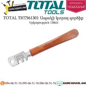 TOTAL THT561301 Ապակի կտրող գործիք