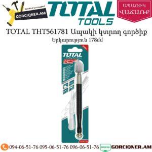 TOTAL THT561781 Ապակի կտրող գործիք 178մմ