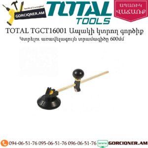 TOTAL TGCT16001 Ապակի կտրող գործիք 600մմ