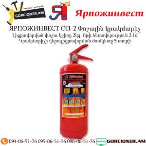 ЯРПОЖИНВЕСТ ОП-2 Փոշային կրակմարիչ