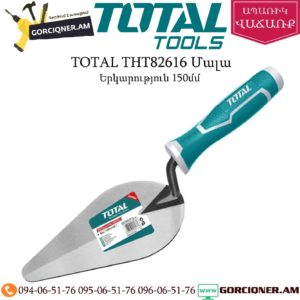 TOTAL THT82616 Մալա 150մմ