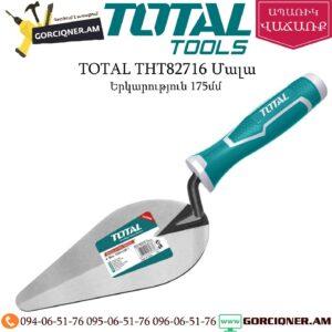 TOTAL THT82716 Մալա 175մմ