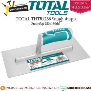 TOTAL THT81286 Գաջի մալա 280x130մմ