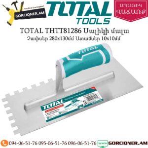 TOTAL THTT81286 Սալիկի մալա 280x130մմ