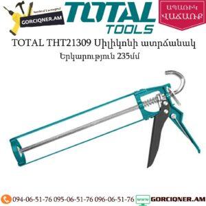 TOTAL THT21309 Սիլիկոնի ատրճանակ