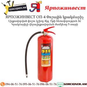 ЯРПОЖИНВЕСТ ОП-4 Փոշային կրակմարիչ
