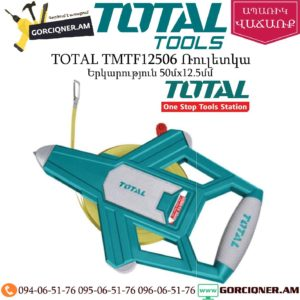 TOTAL TMTF12506 Ռուլետկա 50մx12,5մմ