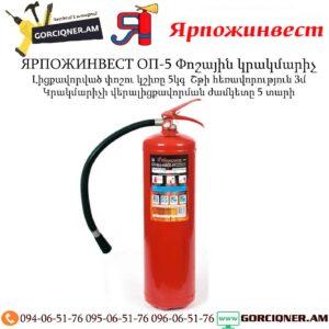ЯРПОЖИНВЕСТ ОП-5 Փոշային կրակմարիչ