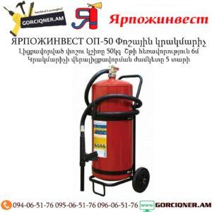 ЯРПОЖИНВЕСТ ОП-50 Փոշային կրակմարիչ