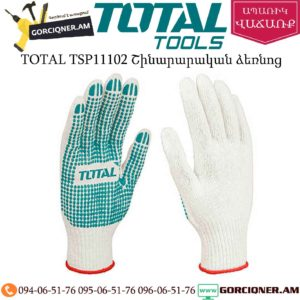 TOTAL TSP11102 Շինարարական ձեռնոց կտորից