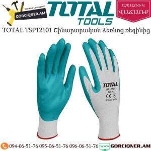 TOTAL TSP12101 Շինարարական ձեռնոց ռեզինից