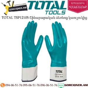 TOTAL TSP12105 Շինարարական ձեռնոց կաուչուկից