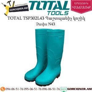 TOTAL TSP302L43 Պաշտպանիչ կոշիկ N43