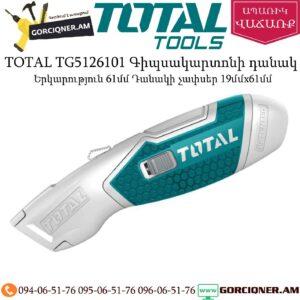 TOTAL TG5126101 Գիպսակարտոնի դանակ 61մմ