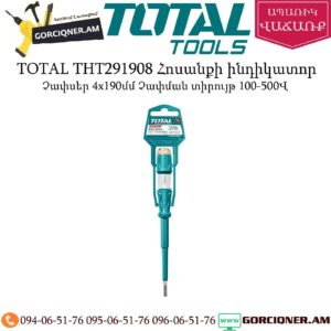 TOTAL THT291908 Հոսանքի ինդիկատոր 100-500Վ