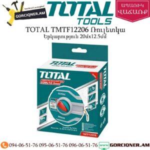 TOTAL TMTF12206 Ռուլետկա 20մx12,5մմ