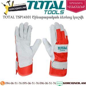 TOTAL TSP14101 Շինարարական ձեռնոց կաշվե