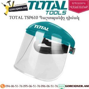 TOTAL TSP610 Պաշտպանիչ դիմակ