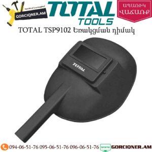 TOTAL TSP9102 Եռակցման դիմակ