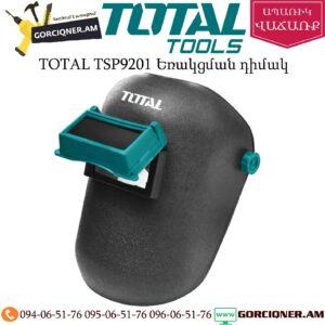 TOTAL TSP9201 Եռակցման դիմակ