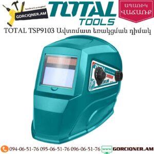 TOTAL TSP9103 Ավտոմատ եռակցման դիմակ